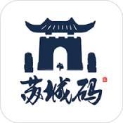 苏城码手机版app下载_苏城码手机版app最新版免费下载
