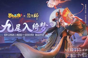 《梦幻西游三维版》联动《阴阳师》开启 SSR玉藻前100%召唤
