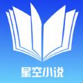 星空阅读app下载_星空阅读app最新版免费下载