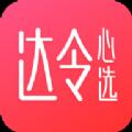 达令心选最新版app下载_达令心选最新版app最新版免费下载