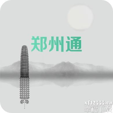 郑州通app下载_郑州通app最新版免费下载