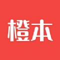 橙本app下载_橙本app最新版免费下载