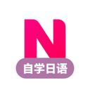 日语自学app下载_日语自学app最新版免费下载