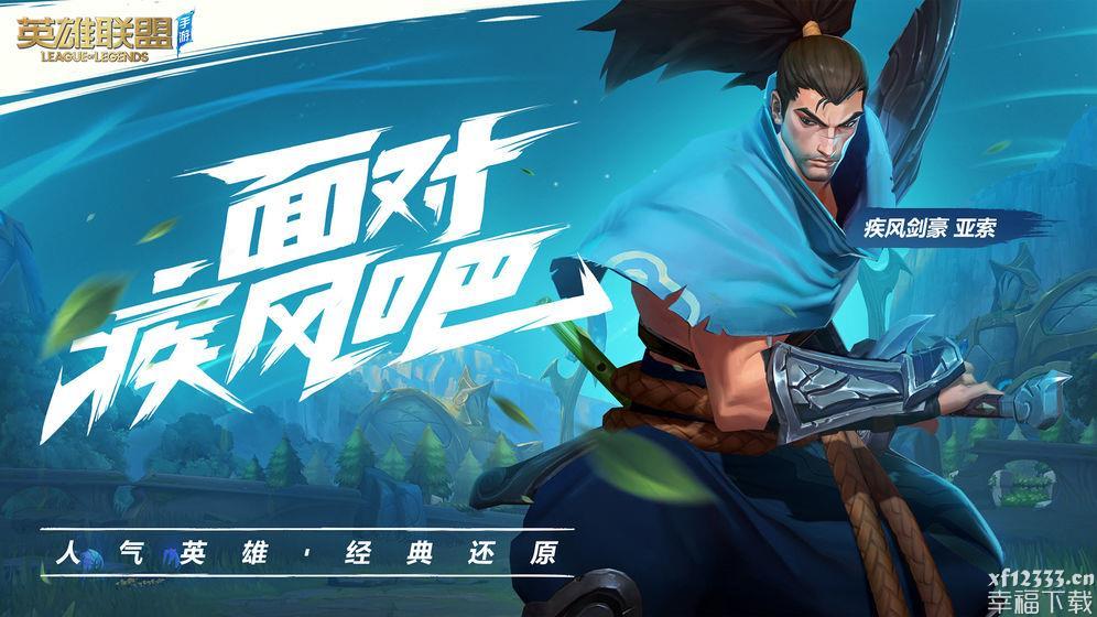 英雄联盟手游下载_英雄联盟手游最新版免费下载