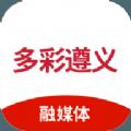 多彩遵义app下载_多彩遵义app最新版免费下载