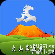 火山草原云app下载_火山草原云app最新版免费下载