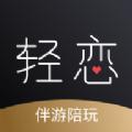 轻恋app下载_轻恋app最新版免费下载