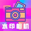 最美水印相机app下载_最美水印相机app最新版免费下载