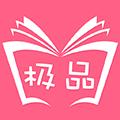 极品小说app下载_极品小说app最新版免费下载