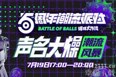 7月19日《球球大作战》五周年潮流派对直播亮点大爆料