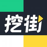 挖街app下载_挖街app最新版免费下载