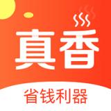 真香省钱app下载_真香省钱app最新版免费下载