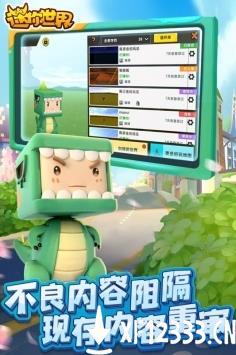 迷你世界手游下载_迷你世界手游最新版免费下载
