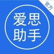 爱思助手app下载_爱思助手app最新版免费下载