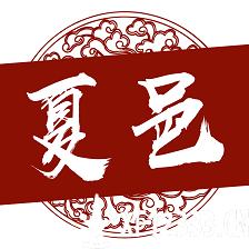 云上夏邑最新版app下载_云上夏邑最新版app最新版免费下载