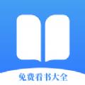 免费看书大全免费版app下载_免费看书大全免费版app最新版免费下载