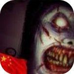 恐怖的精神病人最新版手游下载_恐怖的精神病人最新版手游最新版免费下载