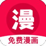 免费漫画神器免费版app下载_免费漫画神器免费版app最新版免费下载