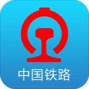 12306官网app下载_12306官网app最新版免费下载