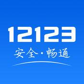 2020新版交管12123app下载_2020新版交管12123app最新版免费下载