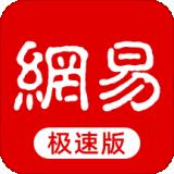 网易新闻极速版app下载_网易新闻极速版app最新版免费下载