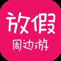 放假周边游app下载_放假周边游app最新版免费下载