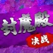 决战封魔殿手游下载_决战封魔殿手游最新版免费下载
