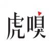 虎嗅app下载_虎嗅app最新版免费下载