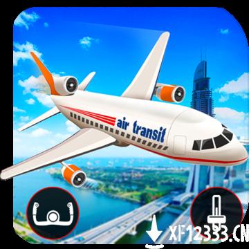 飞机模拟器手游下载_飞机模拟器手游最新版免费下载