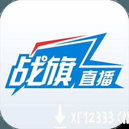 战旗直播app下载_战旗直播app最新版免费下载