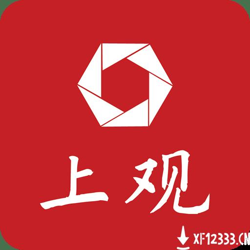 上观新闻app下载_上观新闻app最新版免费下载
