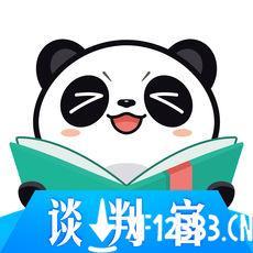 熊猫看书app下载_熊猫看书app最新版免费下载