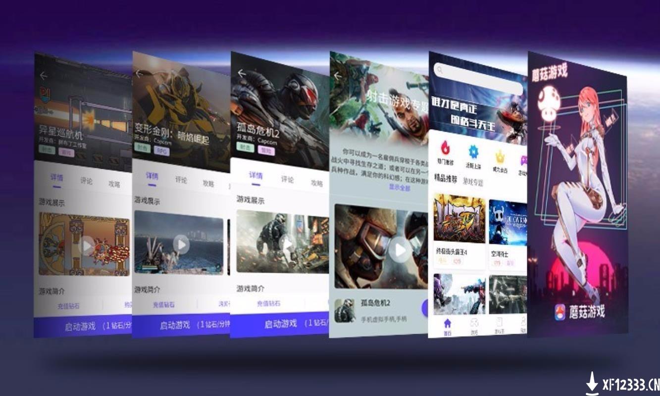 蘑菇云游戏最新版app下载_蘑菇云游戏最新版app最新版免费下载