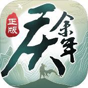 庆余年游戏官网