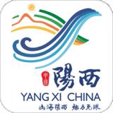 山海阳西手机版app下载_山海阳西手机版app最新版免费下载