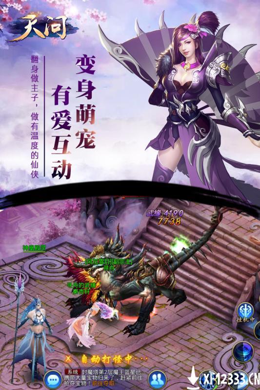 天问游戏手游下载_天问游戏手游最新版免费下载