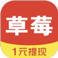 草莓看点app下载_草莓看点app最新版免费下载