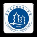 泉州市第一医院app下载_泉州市第一医院app最新版免费下载