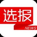 选报app下载_选报app最新版免费下载