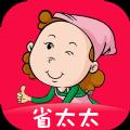 省太太app下载_省太太app最新版免费下载