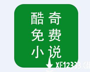 酷奇免费小说app下载_酷奇免费小说app最新版免费下载