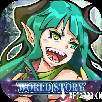 世界物语手游下载_世界物语手游最新版免费下载