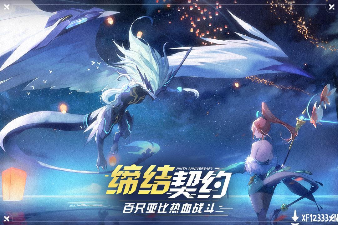 奥拉星官网手游下载_奥拉星官网手游最新版免费下载