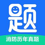 消防历年真题app下载_消防历年真题app最新版免费下载