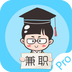 学生爱兼职app下载_学生爱兼职app最新版免费下载
