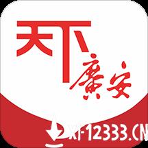 天下广安app下载_天下广安app最新版免费下载