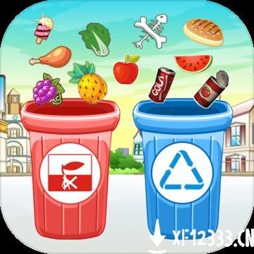 垃圾分类模拟手游下载_垃圾分类模拟手游最新版免费下载