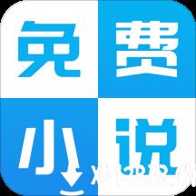 新免费小说书库app下载_新免费小说书库app最新版免费下载