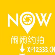 闹闹约拍app下载_闹闹约拍app最新版免费下载