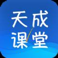 天成课堂app下载_天成课堂app最新版免费下载